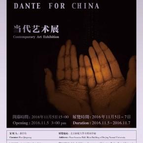 【但丁在中国-当代艺术展】2016年