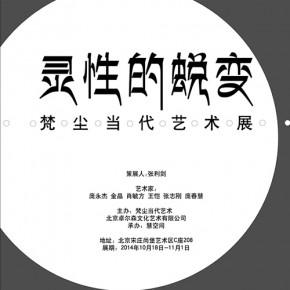 【灵性的蜕变-梵尘当代艺术展】2014年