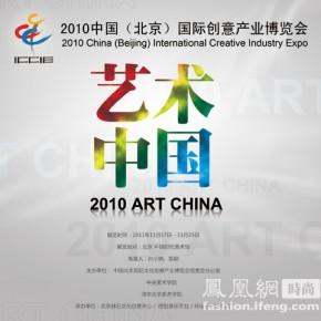 【2010艺术中国-全国油画展】2010年