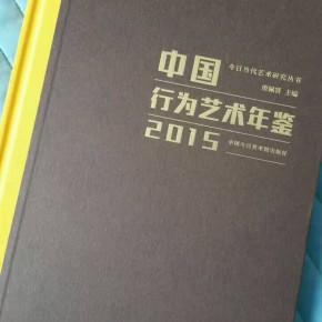 【中国行为艺术年鉴2015】王恺行为作品【自缚】入选编入  2016年
