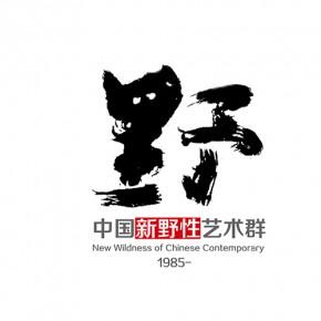 【中国新野性艺术展第一季;第二季;新野性艺术三十年回顾展】2014年